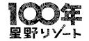 100 YEARS Hoshino Resort