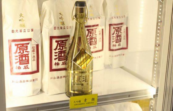 日光のお酒といえば片山酒造!明治時代から続く酒蔵の秘密とは