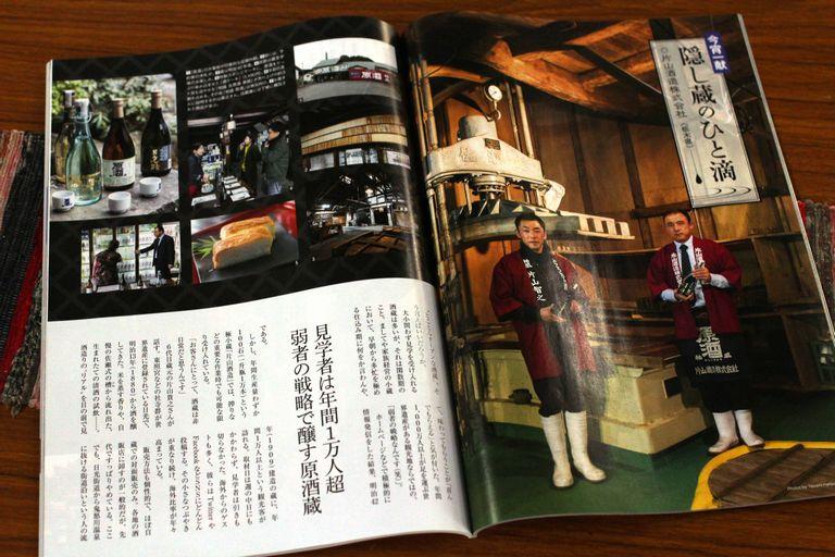 片山酒造の掲載雑誌