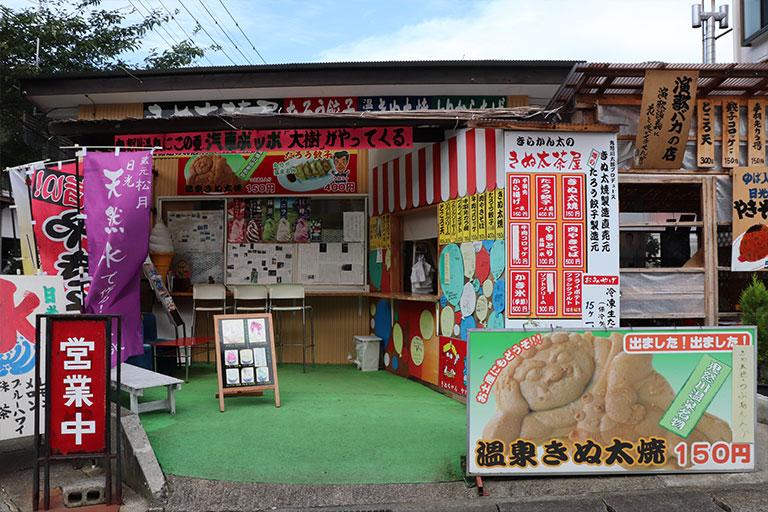 きぬ太茶屋