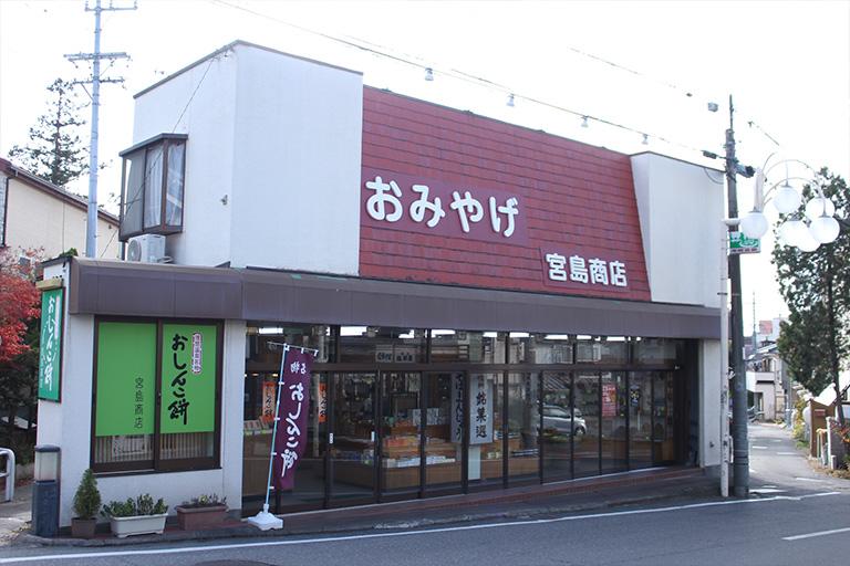宮島商店 外観