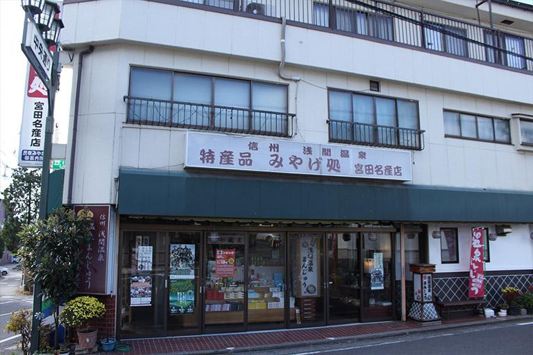 宮田名産店 外観