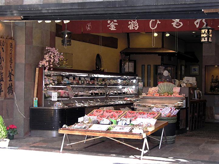釜鶴ひもの店店舗
