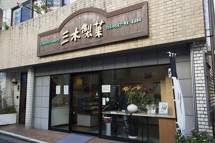 三木製菓店舗