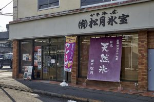 松月氷室 大谷橋店