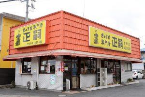 正嗣(まさし) 今市店