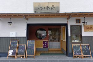 きものつゞれ屋 cafe千両茶屋