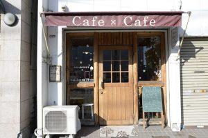Cafe×Cafe (カフェカフェ)