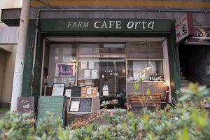 農園カフェ オルタ