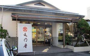 浜松文明堂 根上り松店