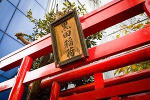 黒田稲荷神社