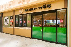 石松 JR浜松駅前店