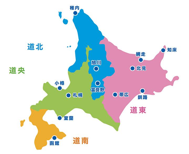 北海道エリア紹介