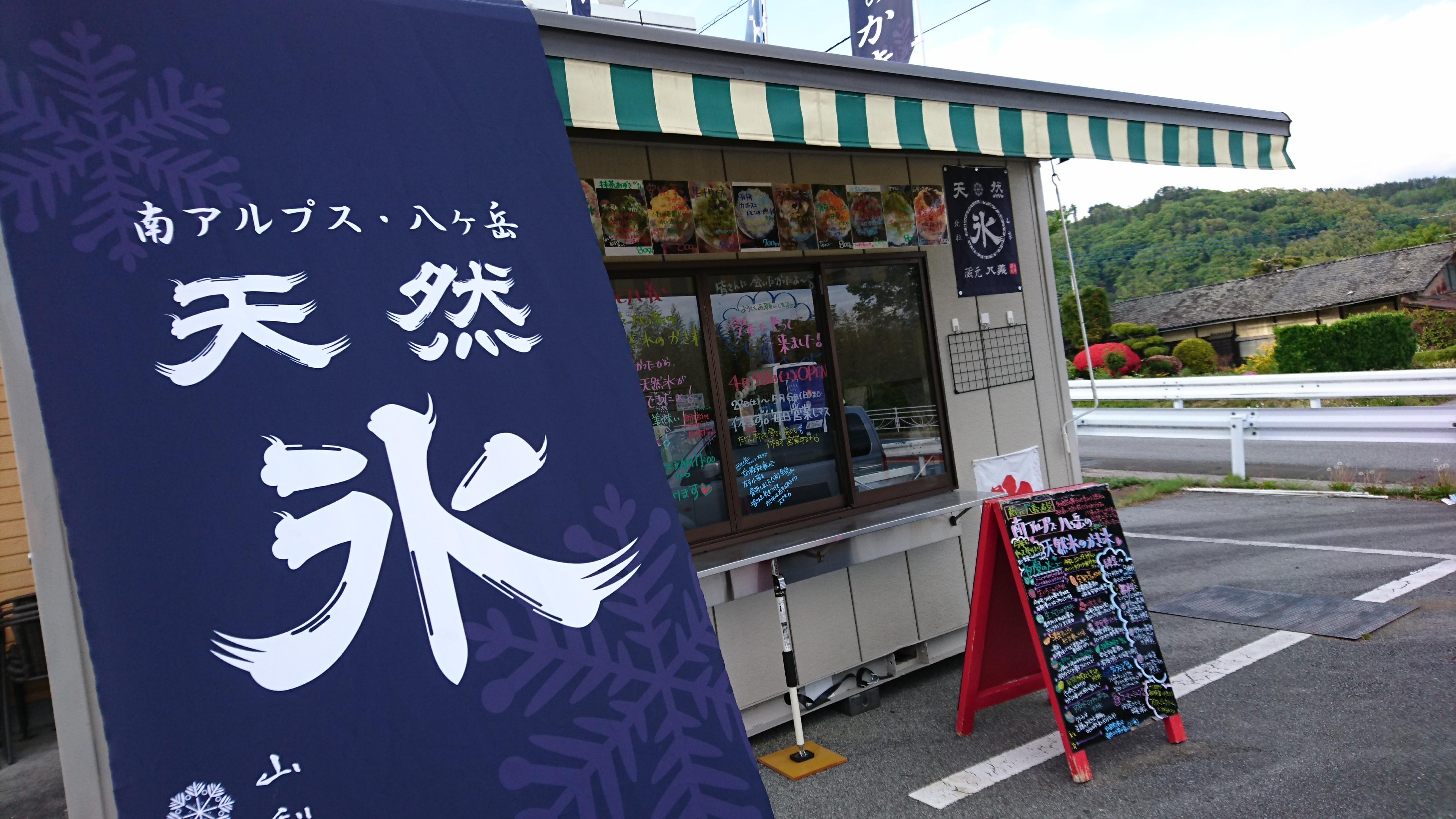 蔵元八義(やつよし) 天然氷のかき氷 道の駅はくしゅうエブリ前店