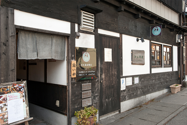 fudan懐石 和み茶屋