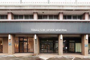金沢美術工芸大学 柳宗理記念デザイン研究所