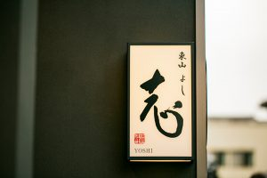 東山 志(ひがしやま よし)