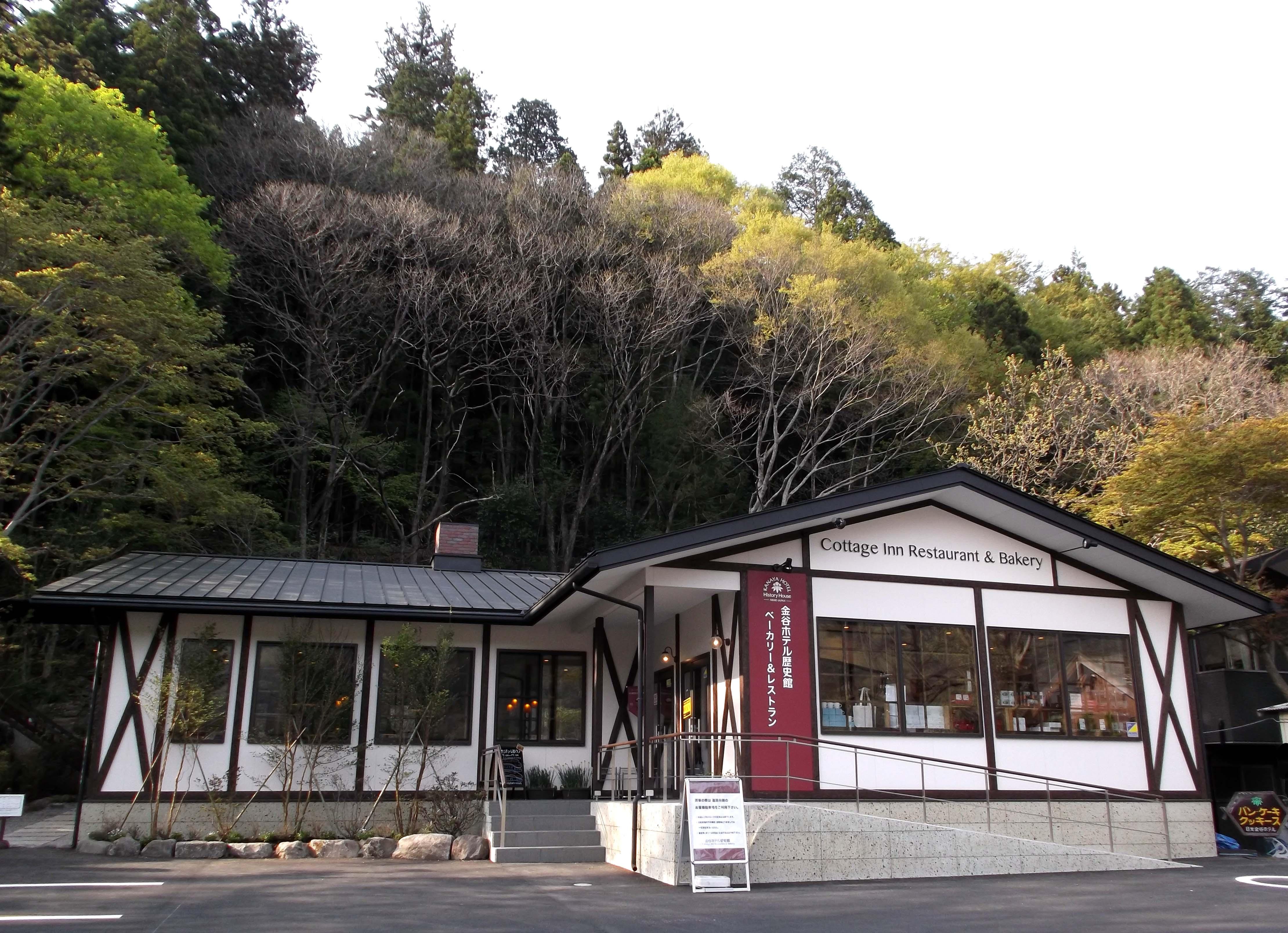 金谷ホテル歴史館 カテッジイン・レストラン&ベーカリー