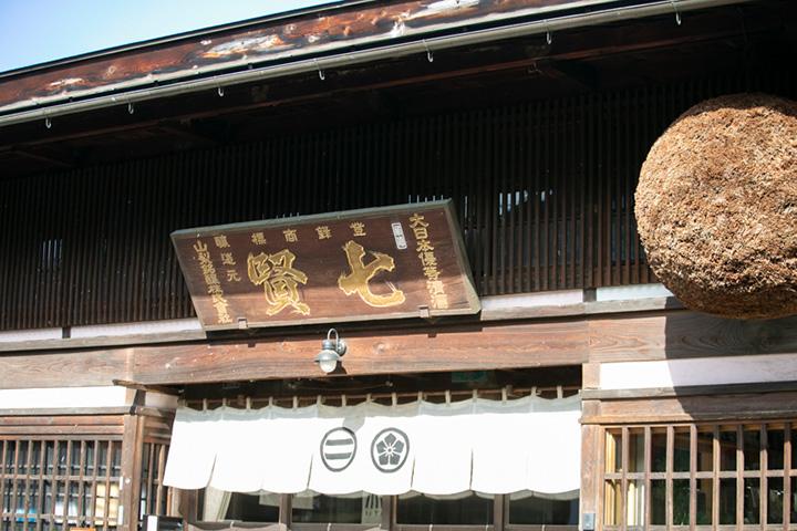 隣接する母屋では、日本酒や雑貨類を販売。カフェもあります