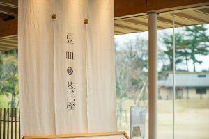 豆皿茶屋(まめざらちゃや)