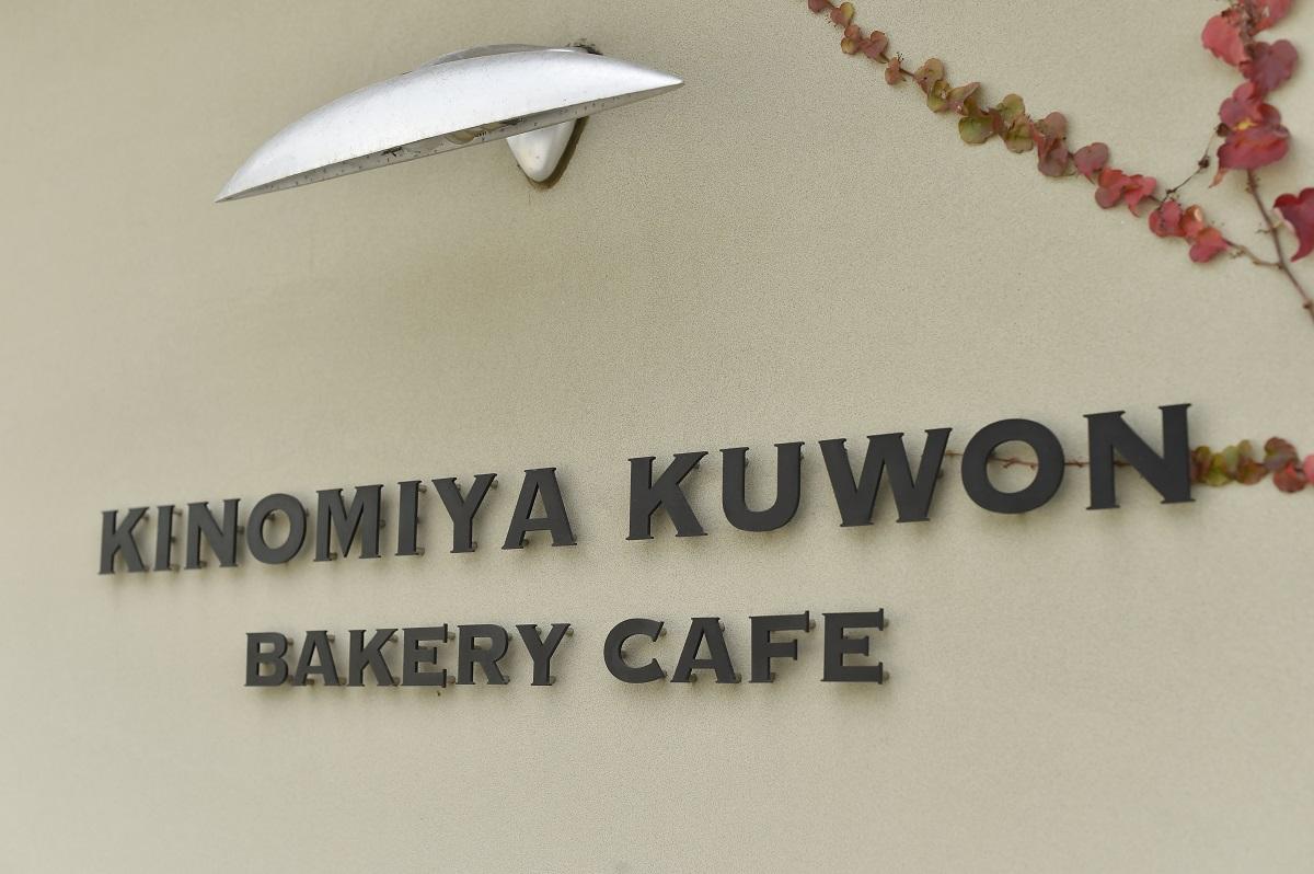 KINOMIYA KUWON BAKERY CAFE