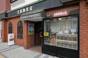 東亜珈琲館 本店