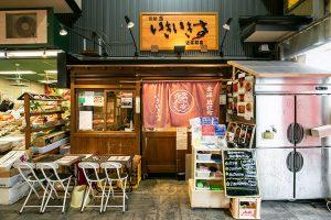 いきいき亭 近江町店