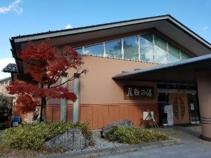 甲斐駒ヶ岳温泉「尾白(おじら)の湯」