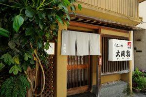 大國寿司(だいくにずし)