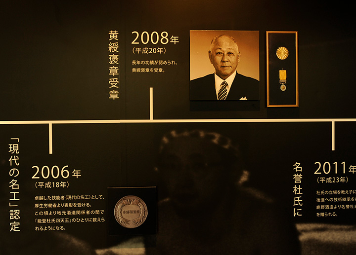 28歳で石川県に帰り、その後は酒造「菊姫」や「鹿野(かの)酒造」で通算50年に及ぶ杜氏生活を送ります。