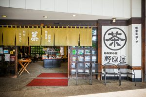 野田屋茶店(のだやちゃてん)
