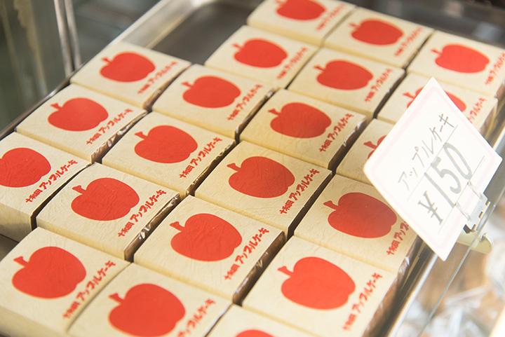 「十和田アップルケーキ」150円(税別)