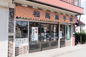 相馬菓子舗