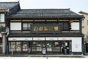 KUTANI SEAL SHOP(クタニシールショップ)