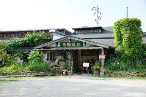 五箇山(ごかやま)農園食堂