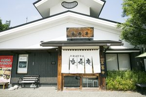 香寿庵(こうじゅあん)