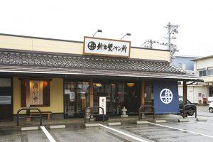 新出(しんで)製パン所 浅野本町店