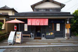 老松 嵐山店 茶房「玄以庵(げんいあん)」 嵐山駅