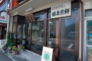 川邊光榮堂(かわべこうえいどう)