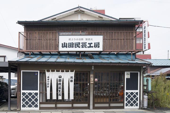 山田民芸工房