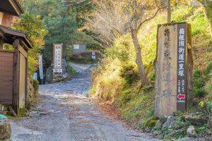 箱根旧街道・石畳