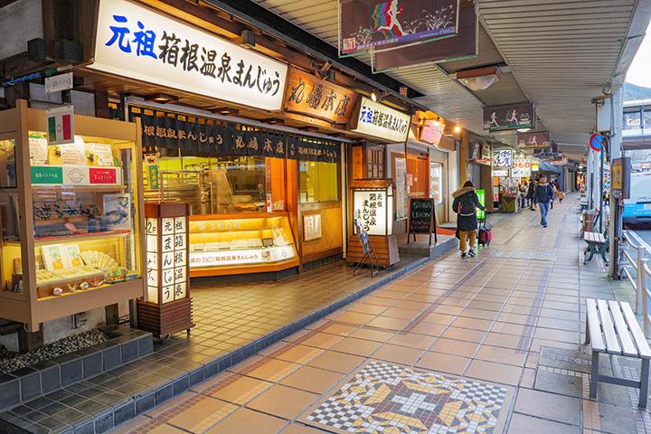 箱根湯本駅をおりてすぐ、約600m続く商店街がある
