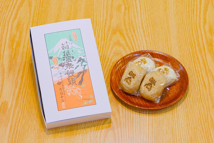 箱根湯本駅の目の前にある「丸嶋本店」。名物「箱根温泉饅頭」はラッピングもシンプル