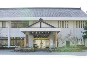 信州金熊(かなくま)温泉 明日香荘