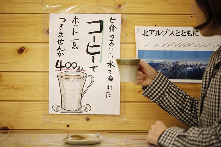 食事処やテラスでいただける、まろやかな味わいのコーヒー400円