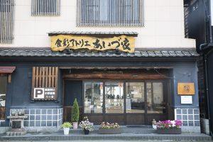 Teppanyaki あいづ家