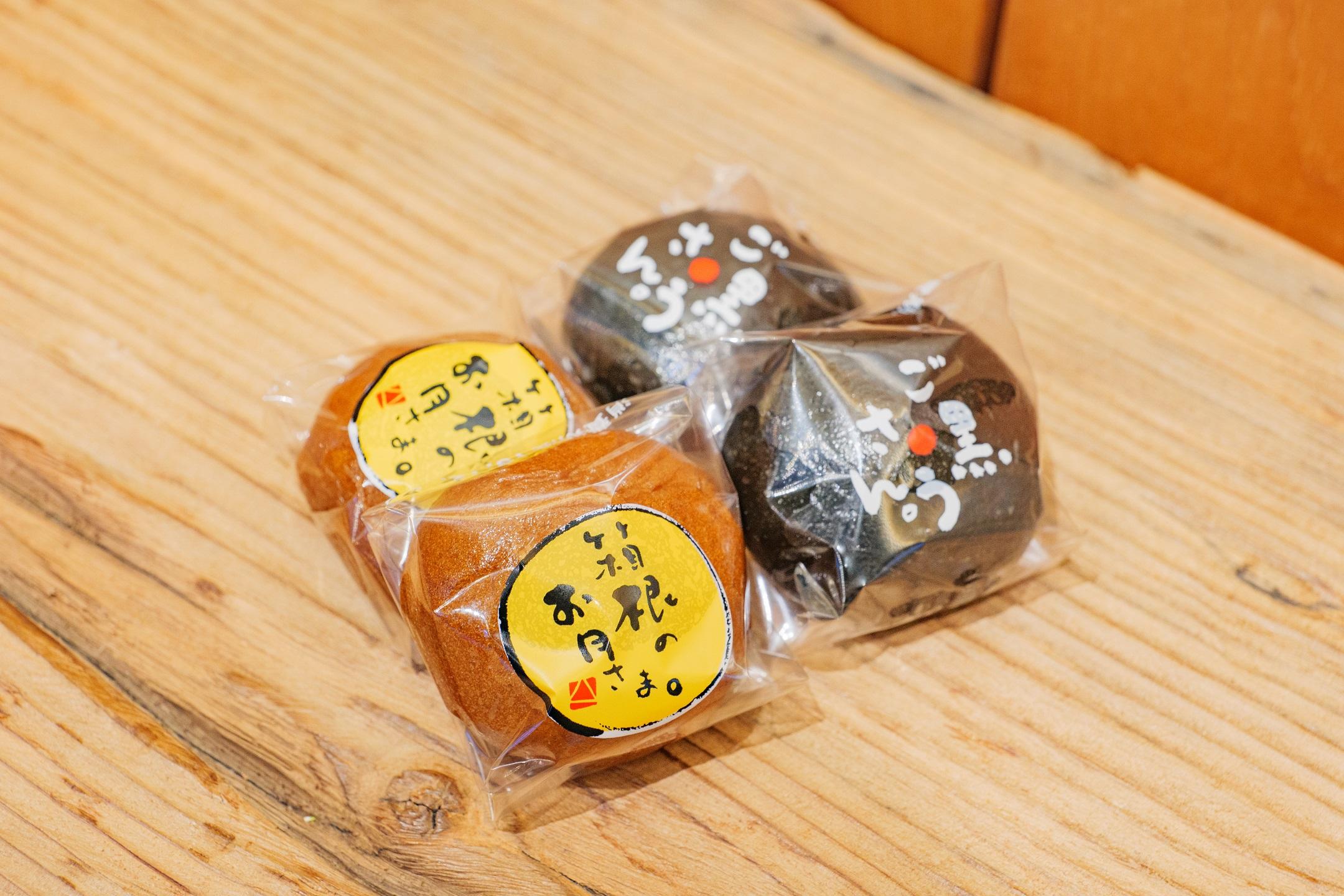 左が看板商品の「箱根のお月さま。」。黒ゴマをふんだんに使った香り芳しい「ご黒うさん。」も人気