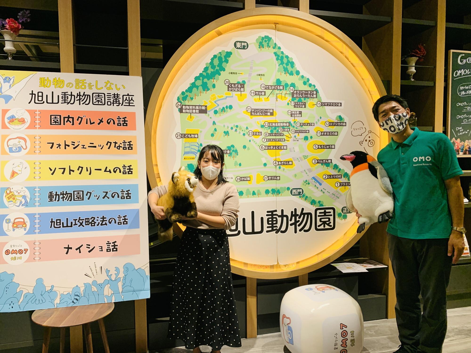 「旭川大好き」と話す大久保貴之さんと角田貴代さん
