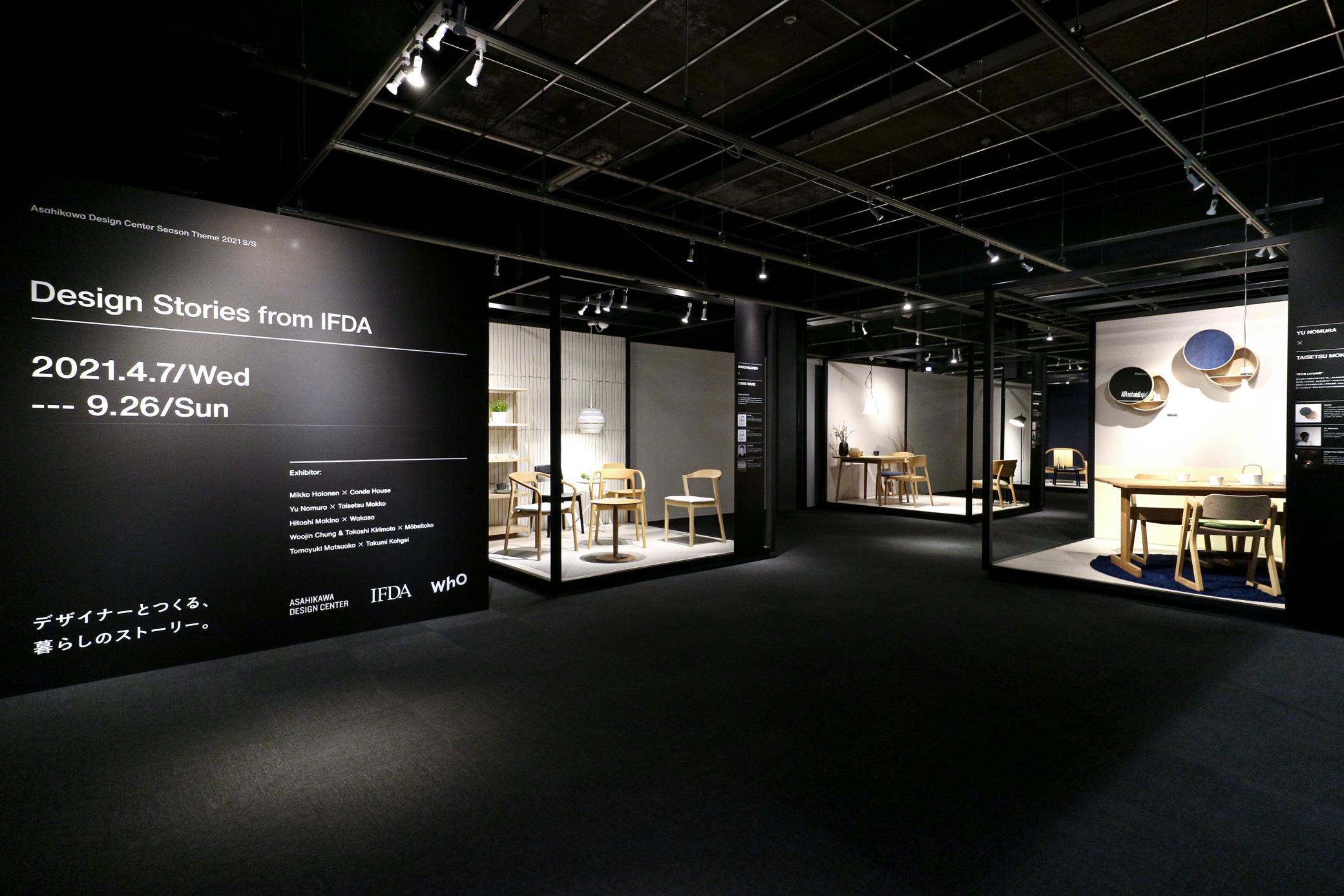 2021年9月26日まで開催中の特別展「Design Stories from IFDA デザイナーとつくる、暮らしのストーリー。」は必見(入場無料)。旭川家具デザインの変遷が実物展示や写真、映像とともに楽しめる。