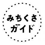 みちくさガイド 編集部